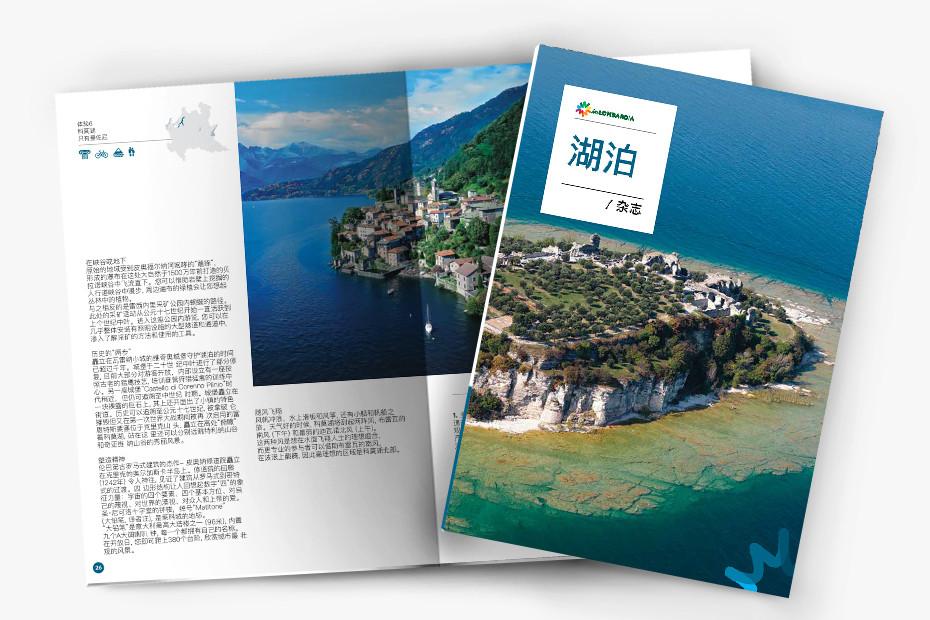 湖泊 #inLombardia - 杂志